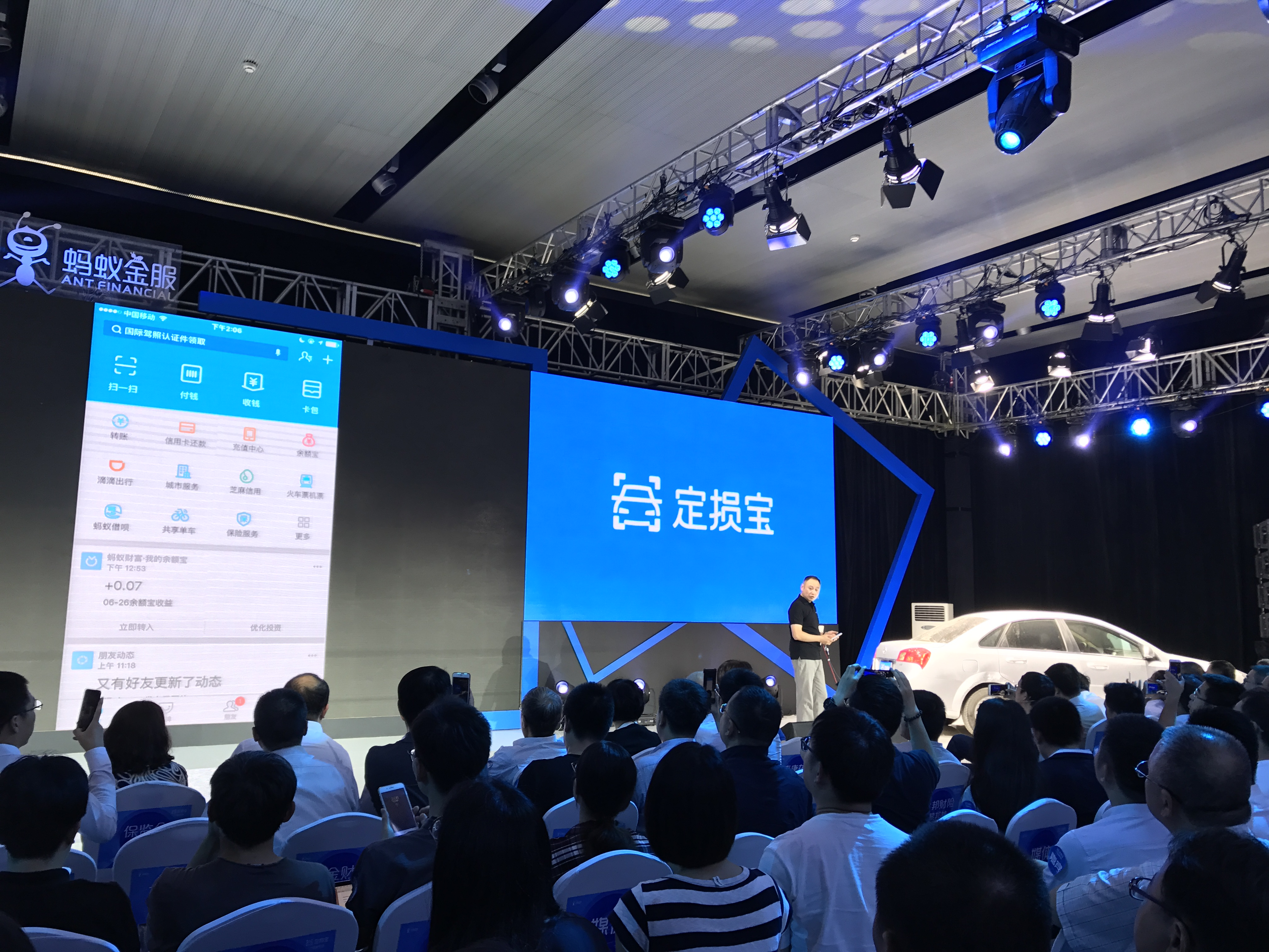 Ant Financial AI Insurance