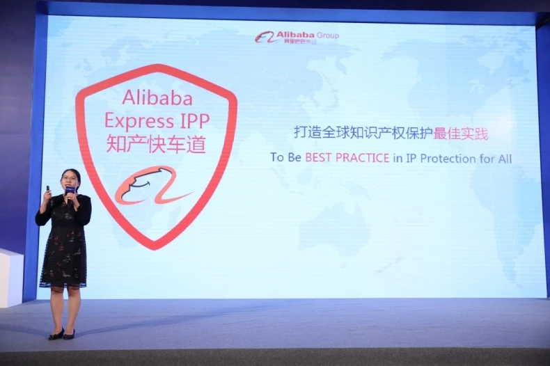 Alibaba Brand Rights Holders Day
