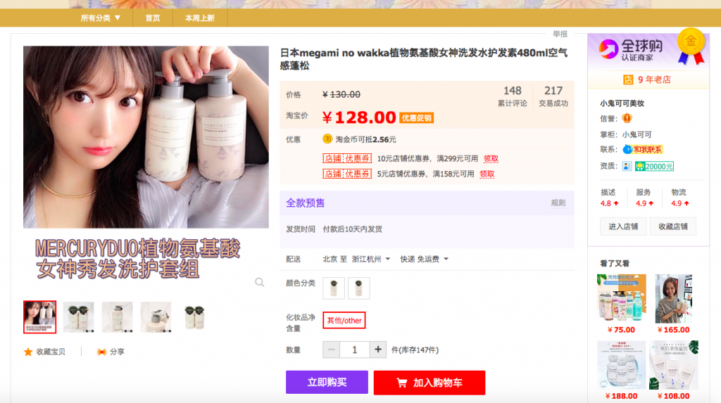 af22d63b3e6 Opportunities for Small Businesses Selling to China via Taobao