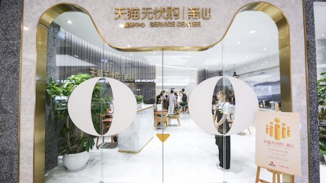 tmall customer service center