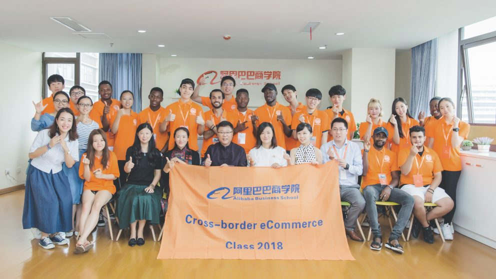 Alibaba Business School