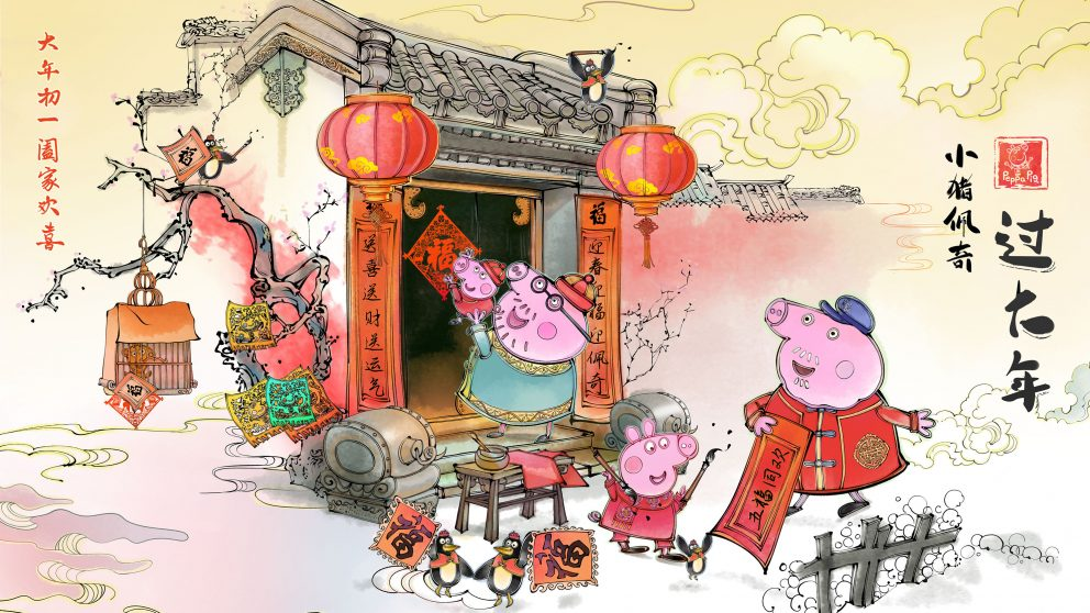 Chinese Peppa Pig Movie Set To Hit Global Movie Screens Alizila Com