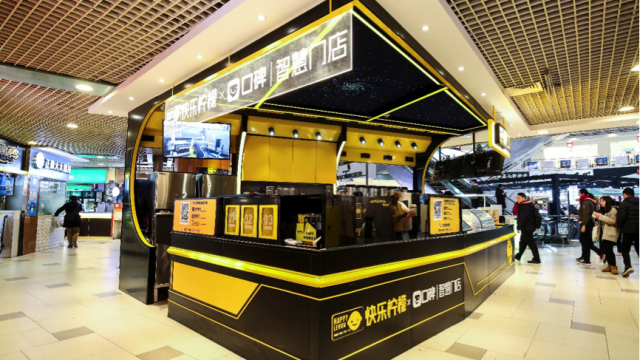Photo of Happy Lemon and Alibaba's Koubei smart boba tea shop in Shanghai.