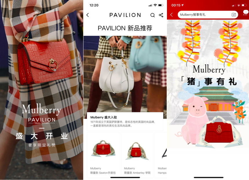 Mulberry on the Tmall app