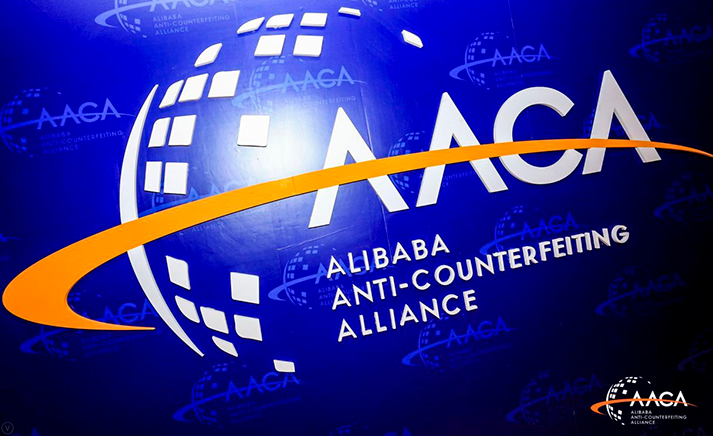 Alibaba Anti-Counterfeiting Alliance