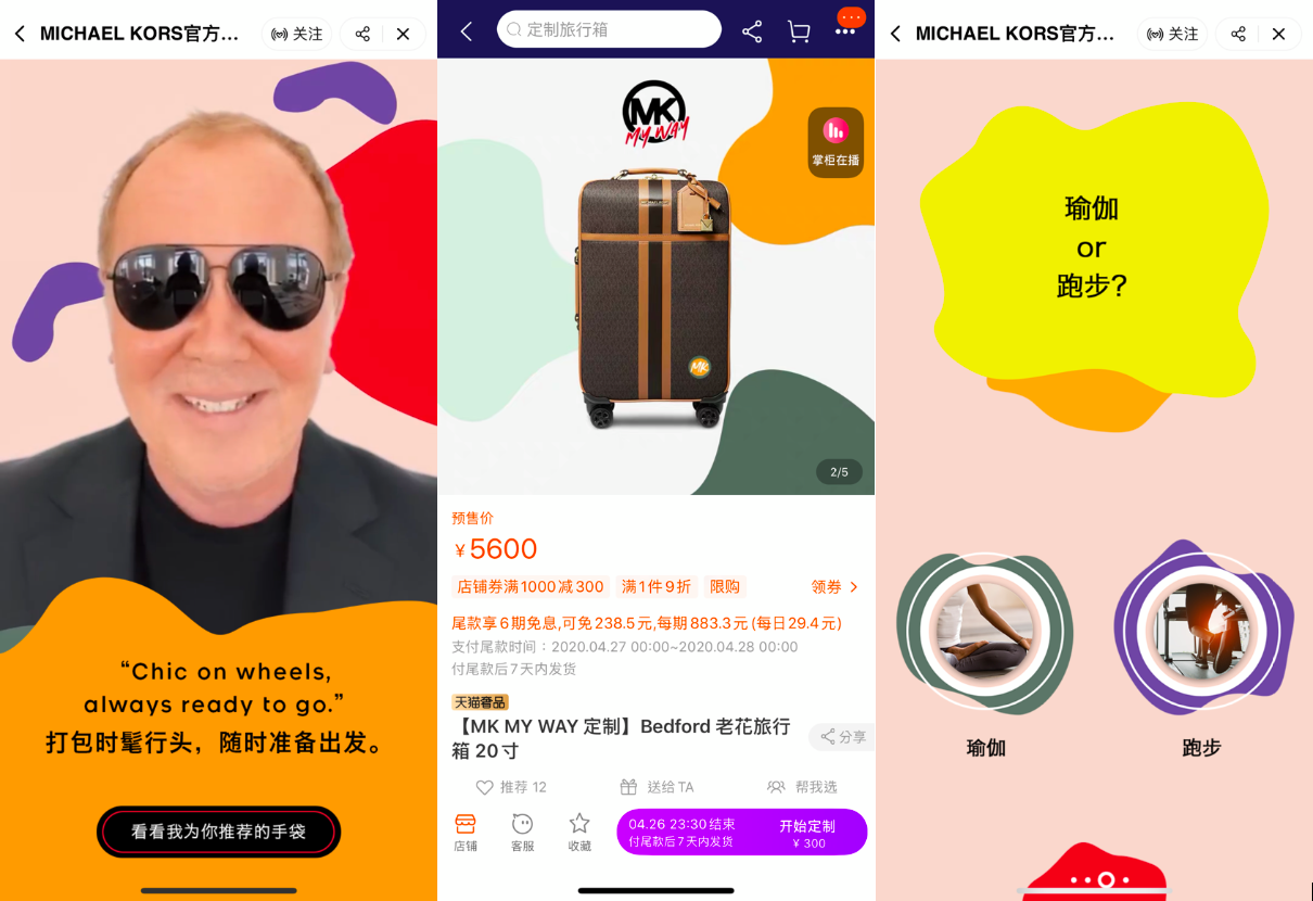 Michael Kors Tmall Flagship 2.0 Pop-Up