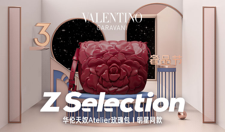 tmall lxury pavilion Z Selection Valentino